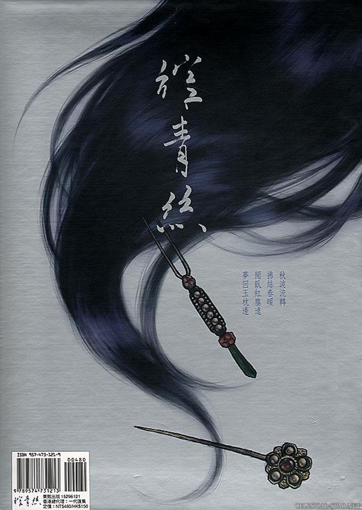 Black hair image by Chen Shu-Fen & Ping-Fen