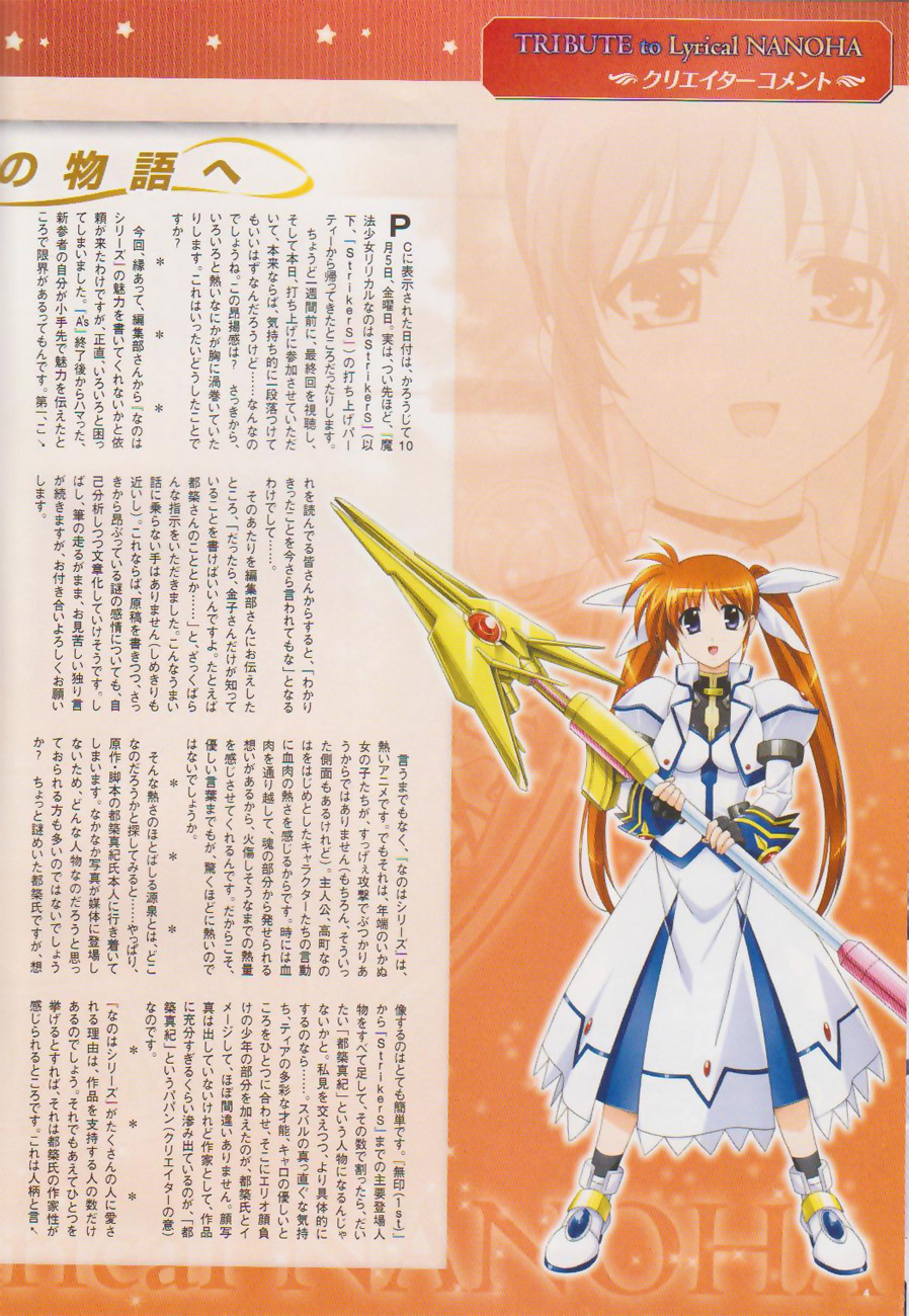 Tribute to Lyrical Nanoha image by Type-Moon