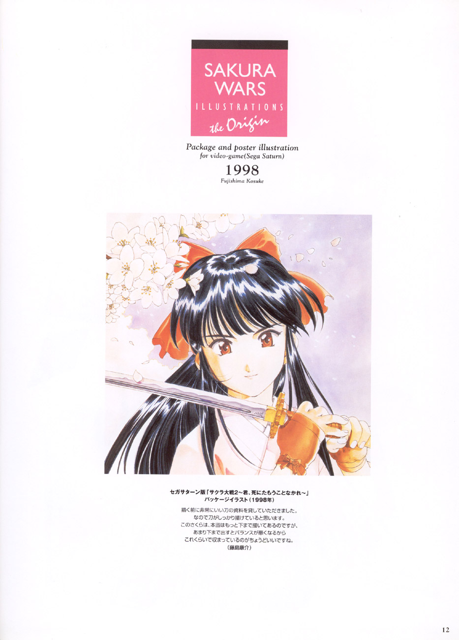 Sakura Wars illustrations: the Origin + Tribute image by Kosuke Fujishima