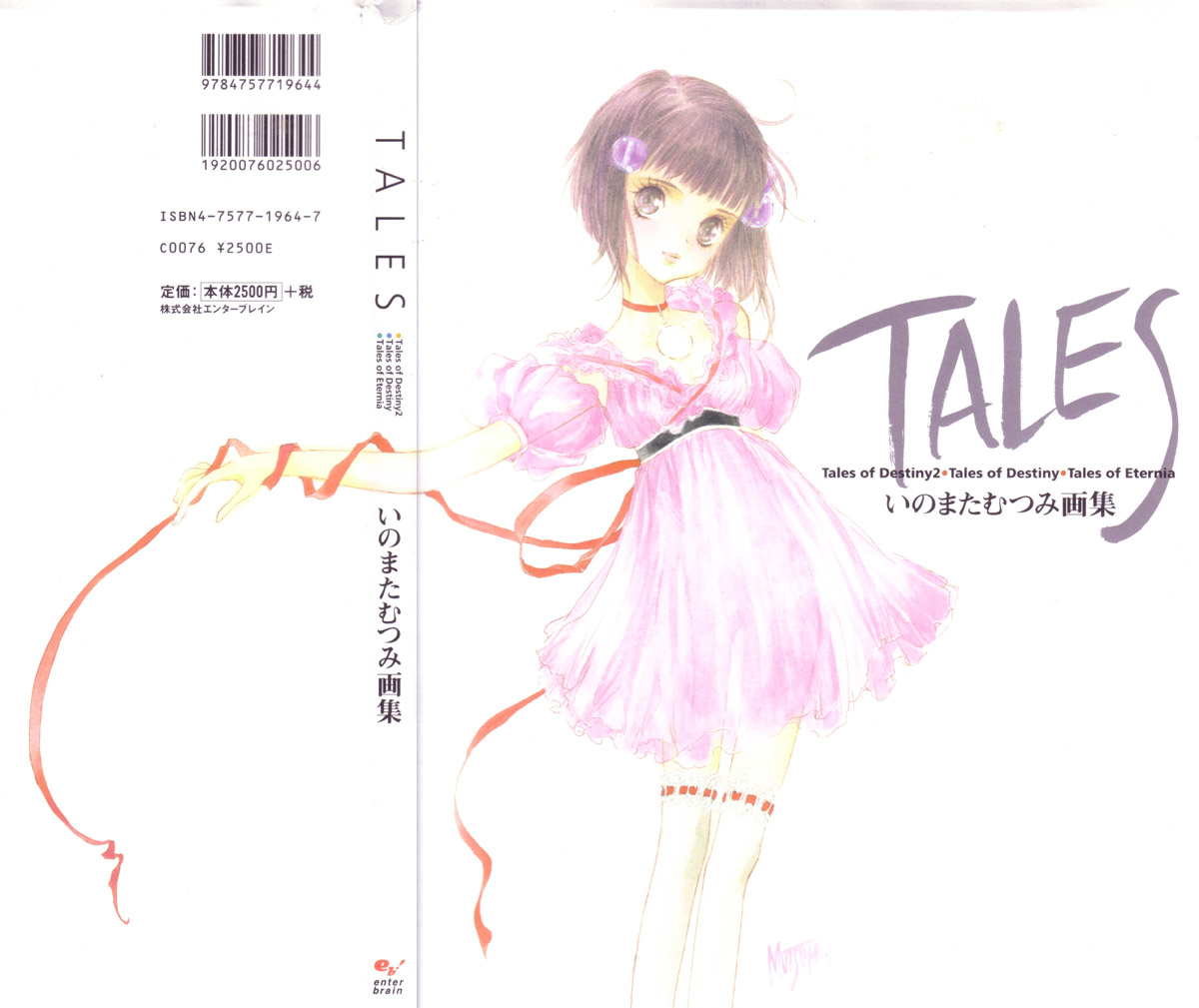 Tales image by Inomata Mutsumi