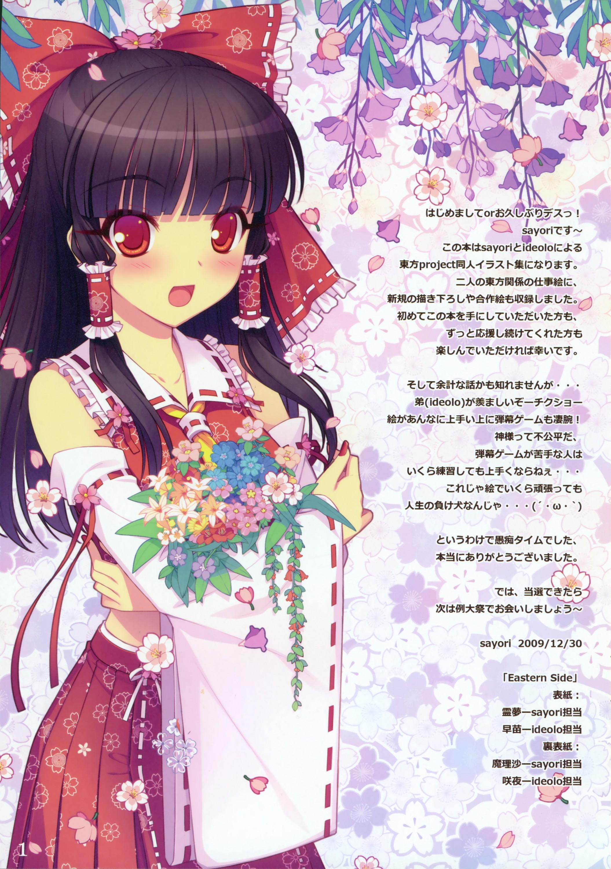 Eastern Side: Illustrations of Neko Work image by sayori