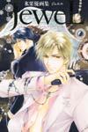 You Higuri image #5769