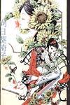 Tukiji Nao image #6110